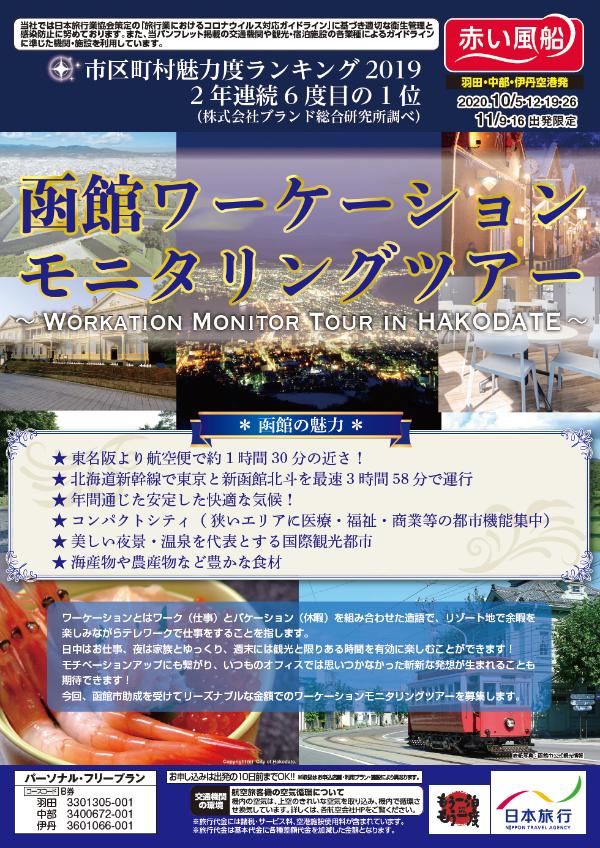 函館ワーケーションモニタリングツアー